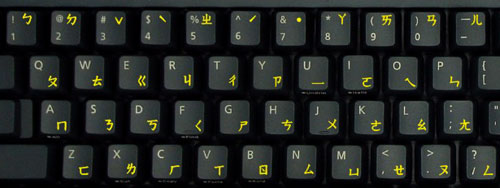 how do keyboards for asian languages work findersfree what do you want to find out. Black Bedroom Furniture Sets. Home Design Ideas